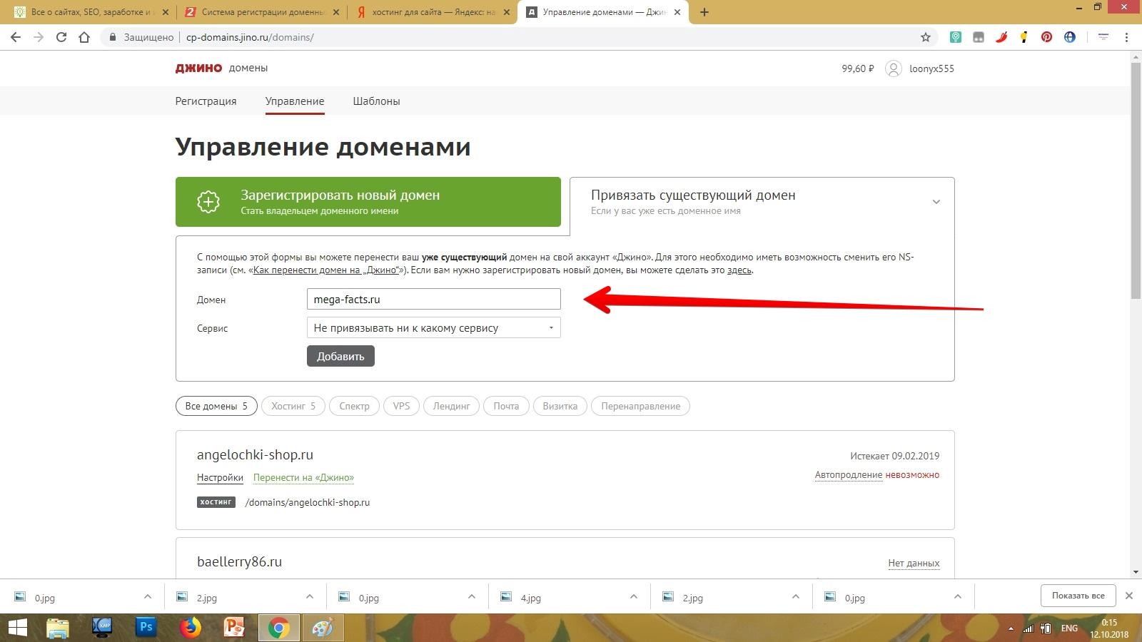 Регистрация на хостинге