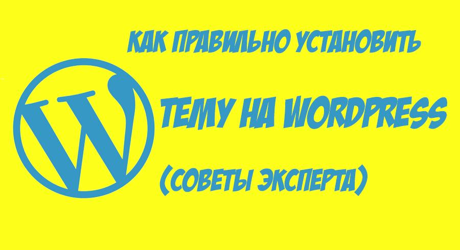 Как установить темы на WordPress